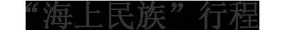 「海上民族」行程